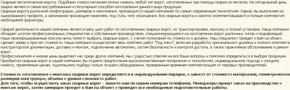 Монтаж шлагбаума цена в Черноголовке